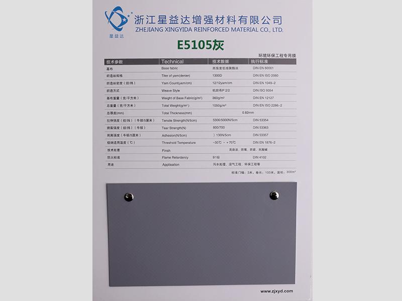 E5105灰