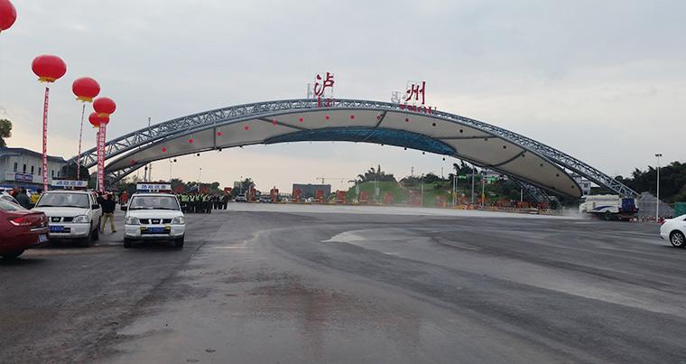 泸州收费站